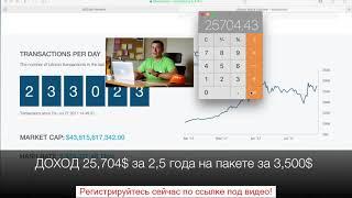 Bitclub Network Отзывы - Bitclub Network Отзывы Пакет 3500$  Расчёт Прибыли Пассивного Дохода