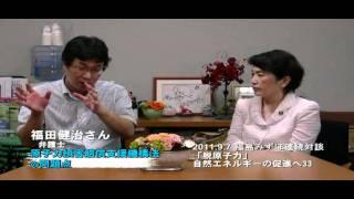 連続対談「脱原発・自然エネルギー」33 福田健治さん「原発賠償スキームの問題点」