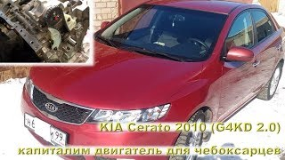 KIA Cerato 2010: капиталим дволітрову версію!