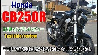 【速報~新型 ホンダ CB250R 試乗インプレ/レビュー】honda CB250R Review~CB125R/kawasaki ninja/Z250との差は?Test ride/review