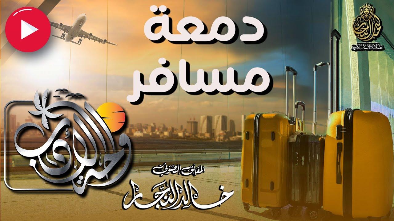 دمعة مسافر | للشاعر زين بن الشيخ عبد الله | واحة الأدب | مع خالد النجار ?