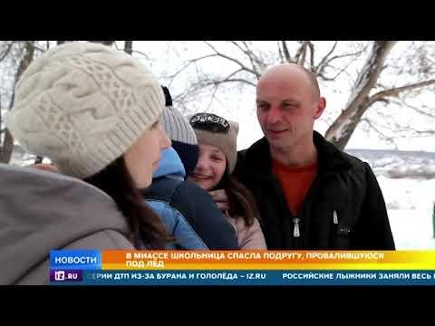 Школьница спасла провалившуюся под лед подругу в Миассе