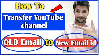 Email id Change iฑ YouTube channel | How to transfer YouTube channel old email to new email in studi