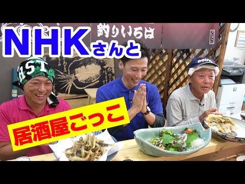 NHKさんと居酒屋ごっこやってみた‼