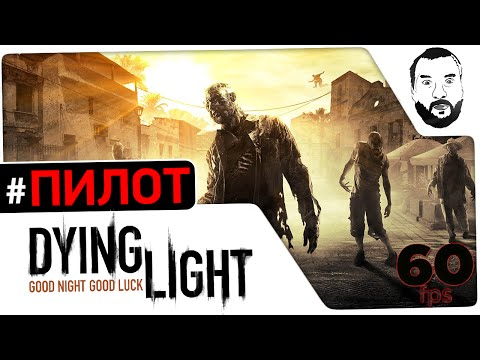 Dying Light #1 - Первая кровь - Прохождение