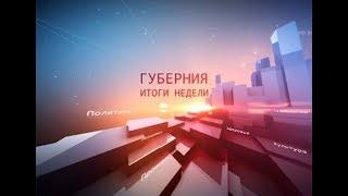 Губерния. Итоги недели 20.01.2018