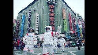 電影【帶我去月球】1111光棍節!快閃西門上月球!現場直擊!
