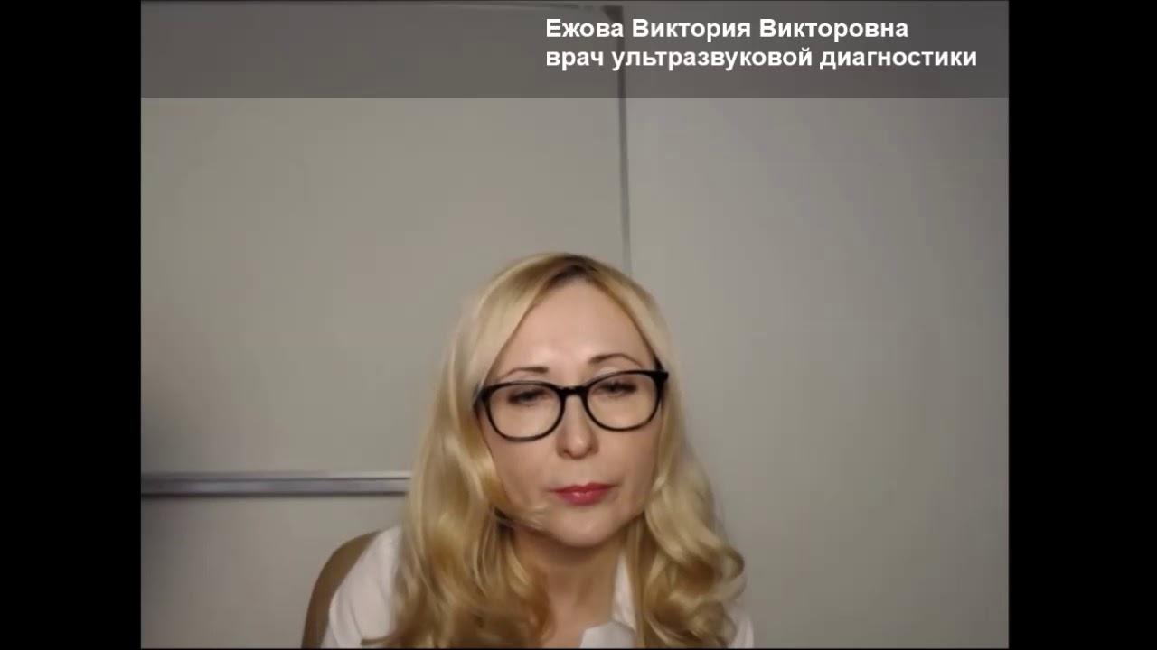 Эхокардиография плода. Ежова Виктория Викторовна, врач ультразвуковой диагностики высшей категории