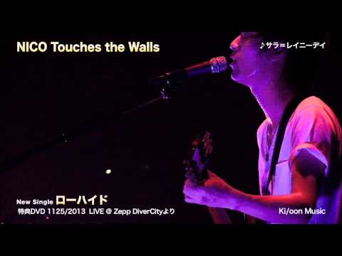 NICO Touches the Walls 『1125/2013 LIVE@Zepp DiverCity teaser』