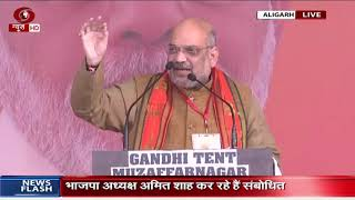 UP: BJP President Amit Shah addresses 'Booth Sammelan' in Aligarh