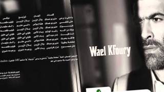 06.Safha We Tawaita - وائل كفوري - صفحه و طويته - البوم 2012