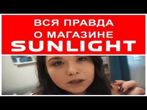 ВСЯ ПРАВДА О МАГАЗИНЕ SUNLIGHT/ ФИКС ПРАЙС/БОЛТАЛКА