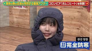 201226 아노 신쇼캉 (아웃도어)