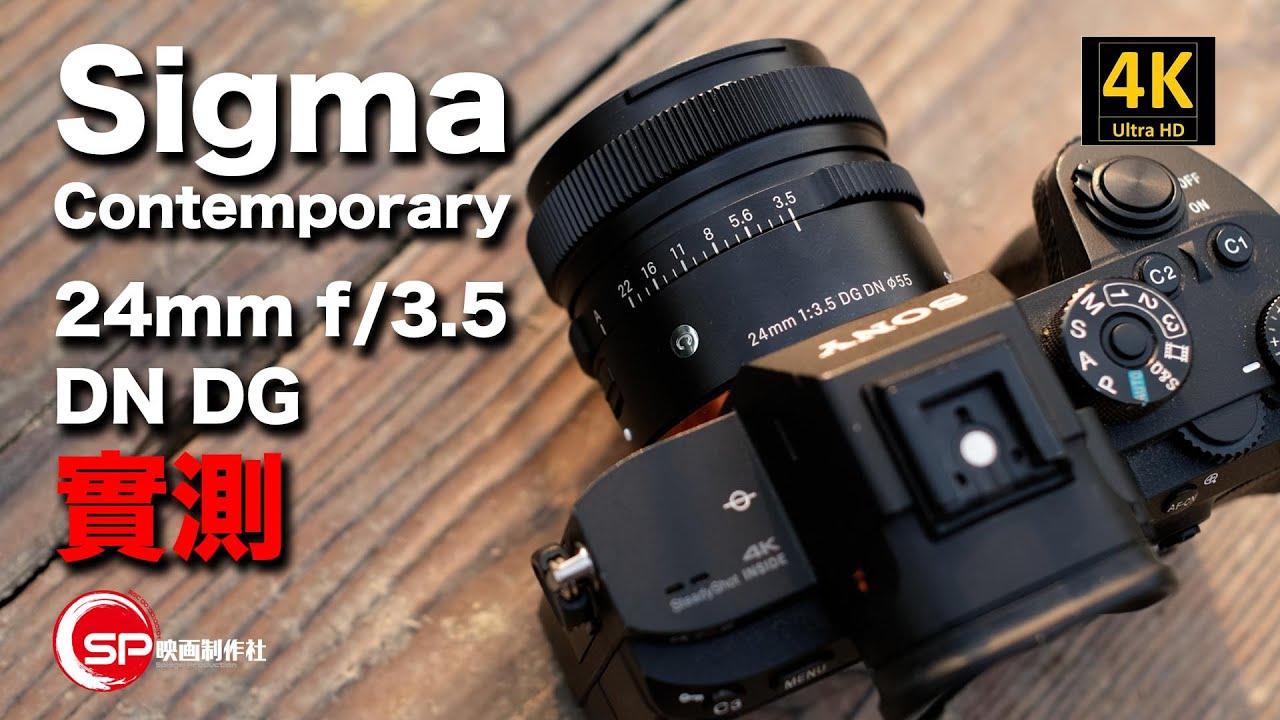 【攝影跌貨王】Sigma Contemporary 24mm f/3.5 DN DG 實測 | #廣東話 #攝影 #sigma