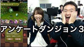 【パズドラ】アンケートダンジョン3!......なのに絶体絶命! thumbnail