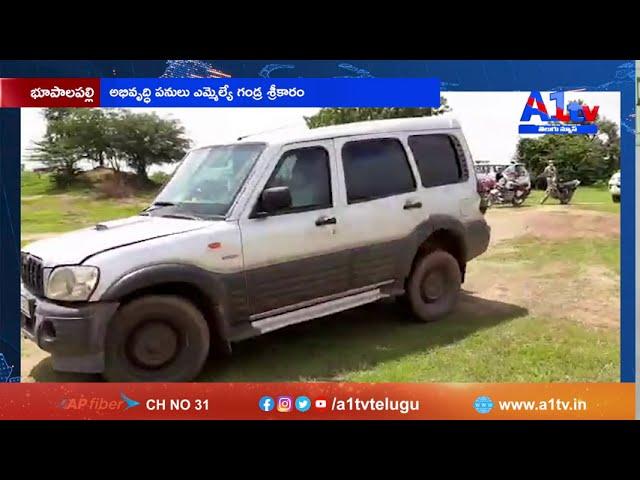 భూపాలపల్లి  అభివృద్ధి పనులు ఎమ్మెల్యే గండ్ర శ్రీకారం || A1TV TELUGU NEWS