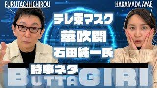 里崎チャンネルで大人気の袴田彩会さんとお届け。テレ東WBS、石田純一さん、最年長力士華吹関を語る!