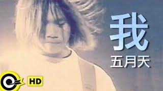 五月天 Mayday【我】Official Music Video