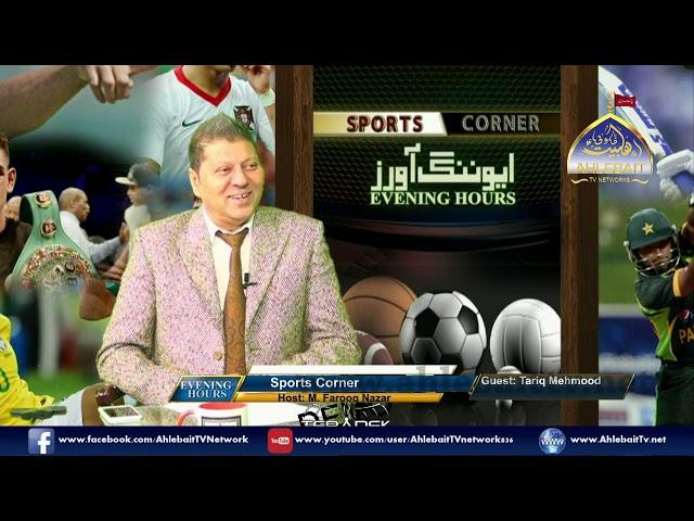 Evening Hour with Farooq Nazar I Tariq Mehmood I Sports Corner I 12 12 2018