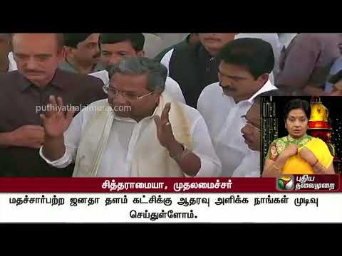 Twists and turns in Karnataka's political situation #KarnatakaElectionsResult