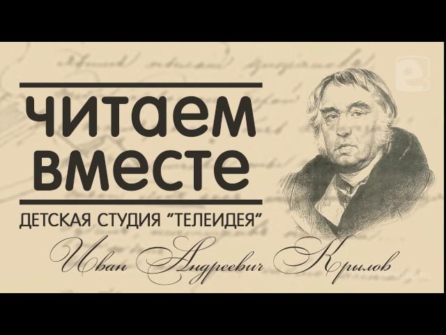 Изображение предпросмотра прочтения – «школа 1329» читают произведение «Ворона и Лисица» И.А.Крылова