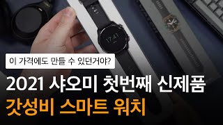 2021 샤오미의 첫번째 신제품 10만원대 갓성비 스마…