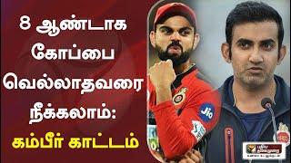 8 ஆண்டாக கோப்பை வெல்லாதவரை நீக்கலாம்: கம்பீர் காட்டம் | RCB | IPL 2020 | ViratKohli | GautamGambhir