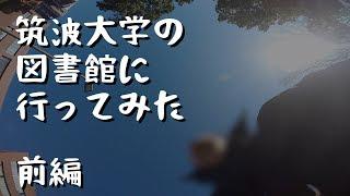 筑波大学の図書館に行ってみた 前編 / モトブログ