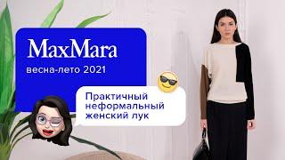 Составляем женский гардероб на весну и лето Модные идеи эффектных женственных образов от Max Mara