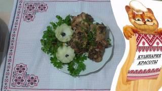 КУРИЦА с ОРЕХАМИ. Диетическое блюдо и его рецепт с расчётом калорийности.
