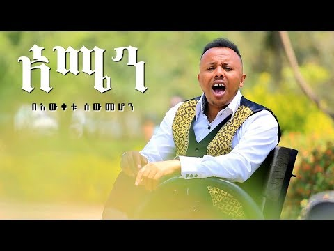 Bewketu Sewmehon - Amen | አሜን - New Ethiopian Music 2017 (Official Video)