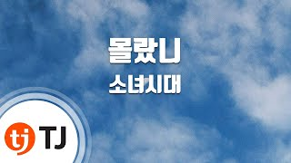 [TJ노래방] 몰랐니 - 소녀시대-Oh!GG / TJ Karaoke