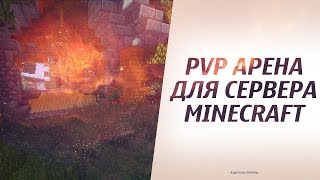 Как построить PvP арену для сервера в майнкрафт - minecraft туториал
