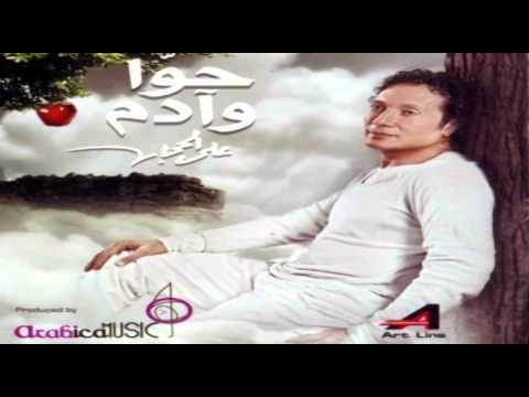 Ali El Hagar - Ala Ad Ma Habena | على الحجار - على قد ما حبينا