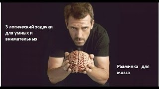 3 логические загадки для умных и внимательных