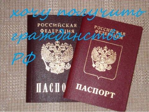 Порядок получения гражданства рф поэтапно