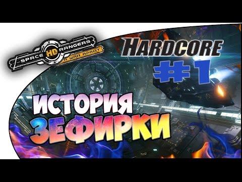 Прохождение игры космические рейнджеры HD революция  Часть 1   Рейнджер Реггар