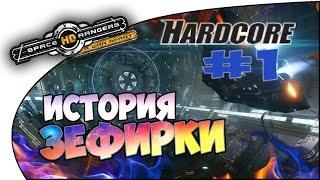 Space Rangers HD A War Apart ►Прохождение◄ История Зефирки [#1]