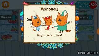 три кота супермаркет мультики
