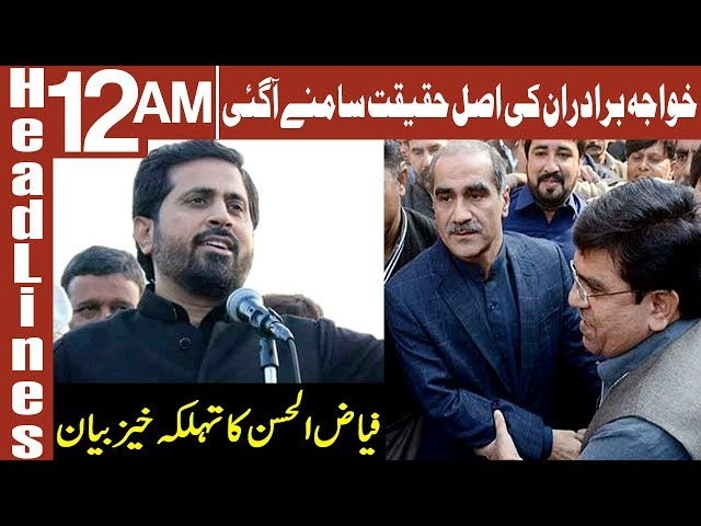 Fiyaz Hassan statement against Khawaja Brothers | Headlines 12 AM | 13 December 2018 | Channel Five