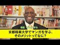 京都精華大学でマンガを学ぶ、そのメリットってなに?