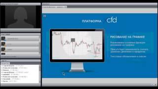 Вебинар «Платформа xCFD: обзор возможностей и функционала» от xCFD, 27.05.14