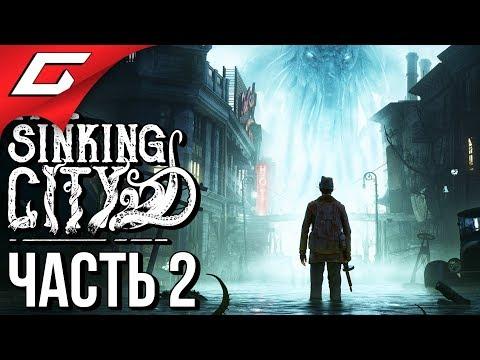 The SINKING CITY ➤ Прохождение #2 ➤ БОЙНЯ В ПОРТУ