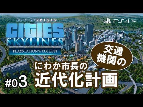 【Cities: SKYLINE】#3 交通機関の近代化計画!:PS4