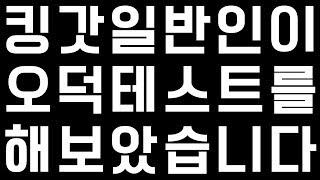 일반인 김용녀의 오타쿠 테스트 (저는 오타쿠가 아닙니다)
