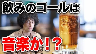 YouTube動画:飲みのコール、世界最先端の音楽説!?