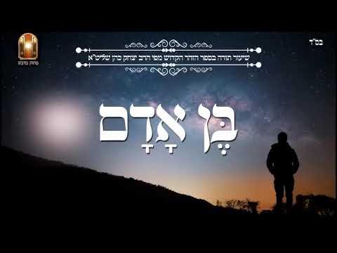 בן אדם -  שיעור תורה בספר הזהר הקדוש מפי הרב יצחק כהן שליטא