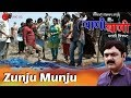 Zunju Munju - Pani Bani Marathi Movie Mp3 Mp4 Video Song Download