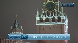 НОВОСТИ. ИНФОРМАЦИОННЫЙ ВЫПУСК 12.03.2019