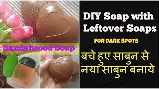 HOMEMADE SANDALWOOD SAOP USING LEFTOVER SOAPS RECIPE in HIND, FOR DRY, FAIR, GLOWING SKIN